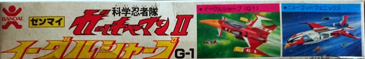 【激レア!】 イーグルシャープ ガッチャマンⅡ G1号(大鷲の健) 旧バンダイ(バンザイマーク) ★新品/未組立_画像6