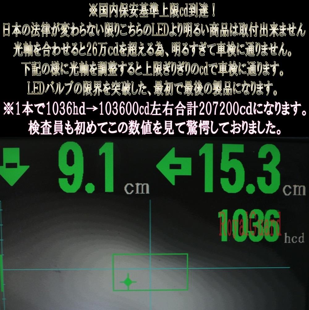100系 200系 ハイエース等 保安基準上限光度 LED ヘッドライト フォグ 24000LM 6000k Royal Guard H1 H3 H4 HI/LO H8 H9 H11 H16 HB3 HB4_画像5