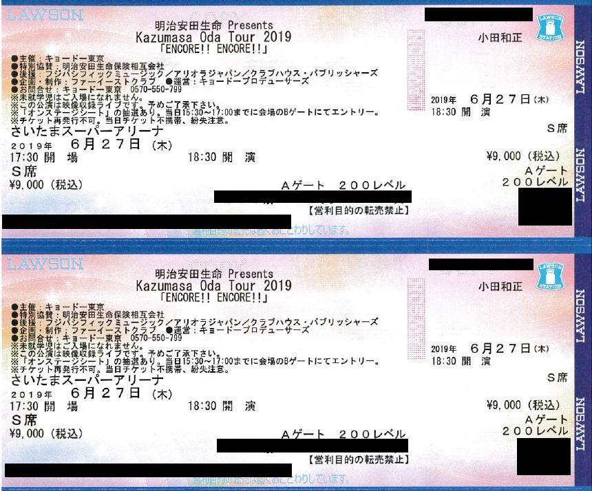 小田和正さいたまスーパーアリーナ6月27日(木)ペアチケット連番200レベル(送料込)