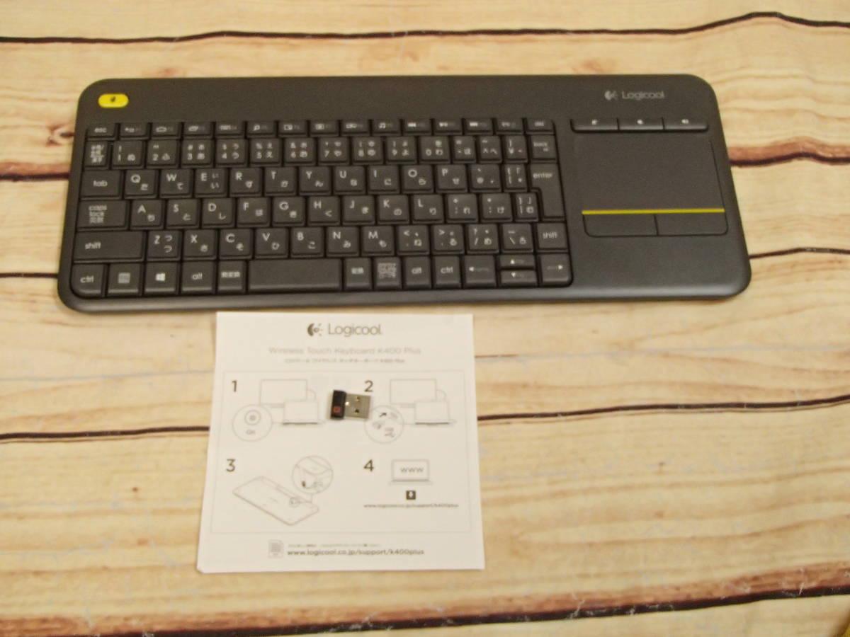 ●Logicool ロジクール ワイヤレス タッチキーボード K400 PLUS タッチパッド付 パソコンを接続したテレビ用のHTPCキーボード●_画像6