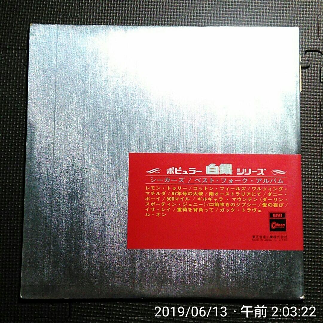 非売品国内赤盤見開きジャケ1LP シーカーズ / ベスト・フォーク・アルバム OP-9504 発売日入り白ラベル見本盤_画像2