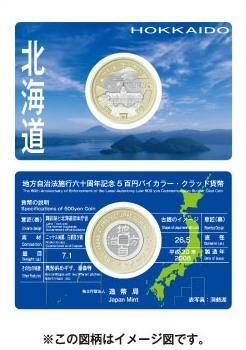 地方自治法施行60周年記念貨幣 500円バイカラークラッド貨幣 Aセット(単体セット)全47都道府県_イメージです、