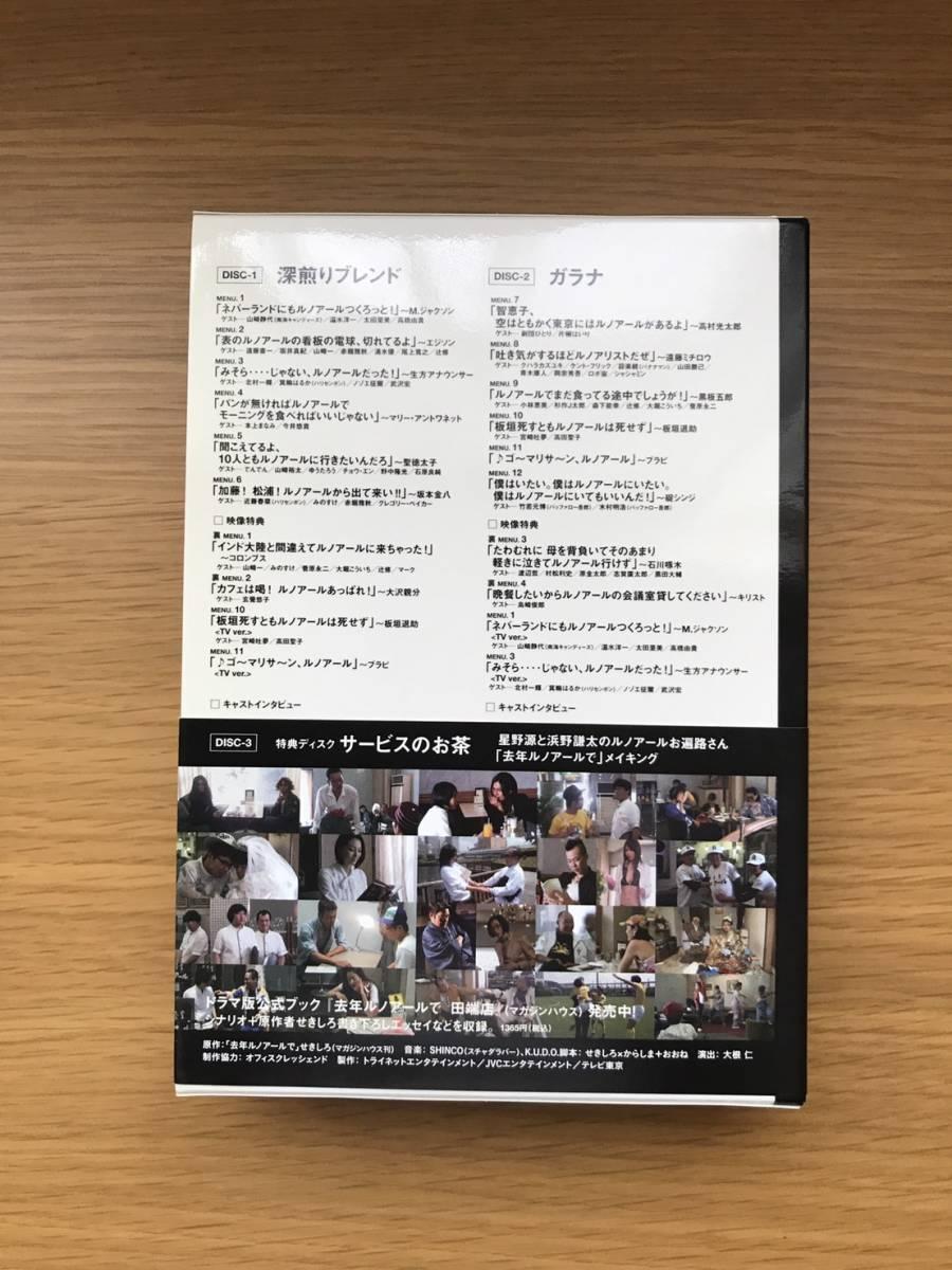 星野源主演ドラマのDVD BOXセット_画像3
