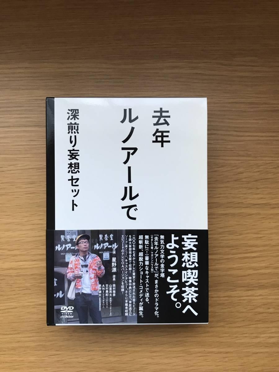 星野源主演ドラマのDVD BOXセット