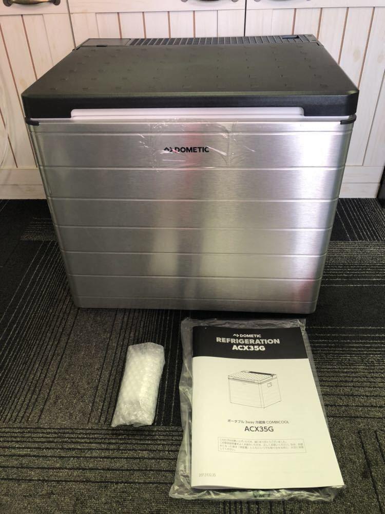 ◆新品未使用品!! クーラーボックス DOMETIC ドメティック ACX35G 3way ポータブル冷蔵庫・保冷庫 AC100V DC12V カセットガス 容積31L