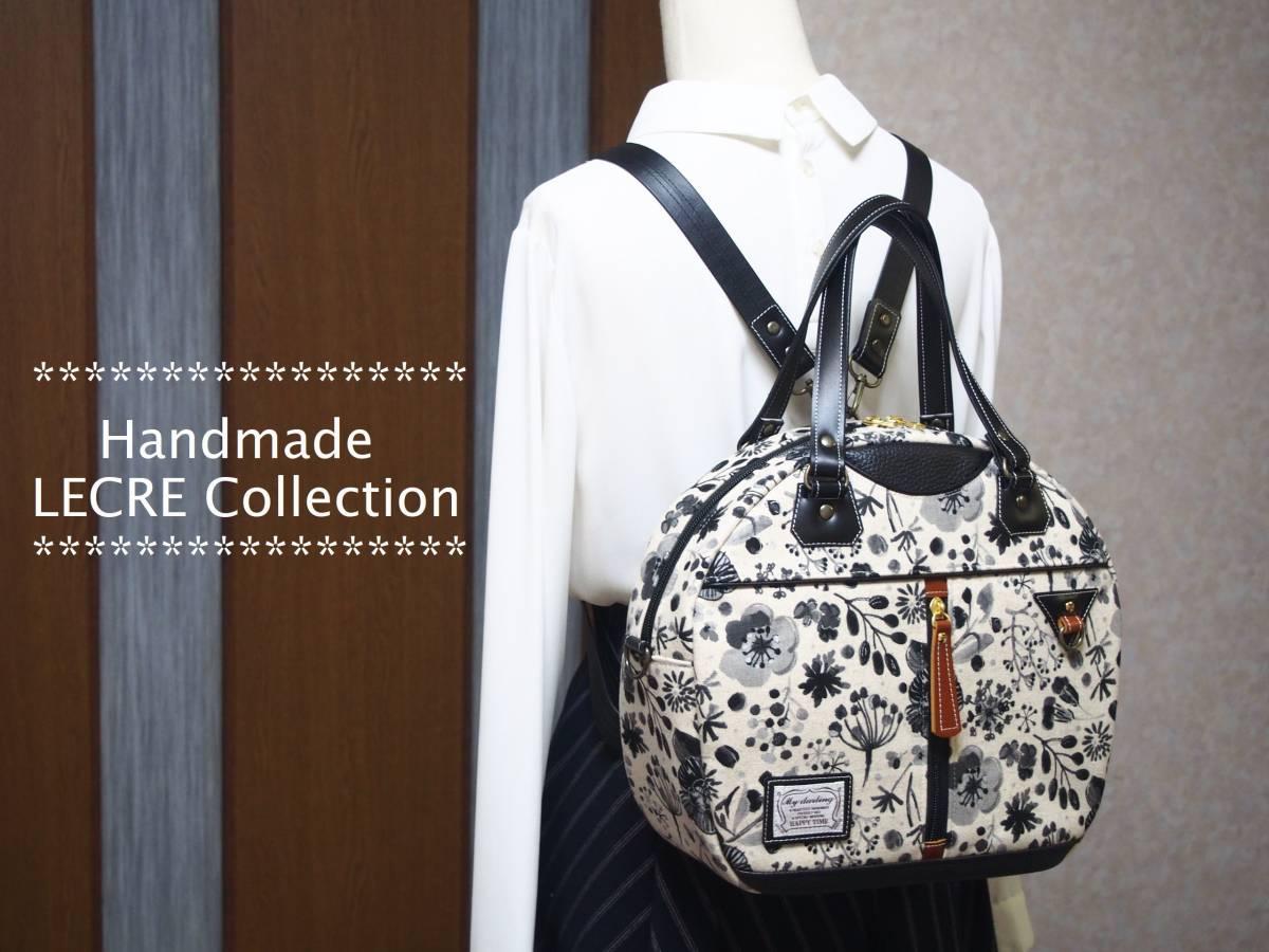 Handmade ◆LECRE Collection ◆ 4way ラウンドリュックバッグ ♪ _画像2