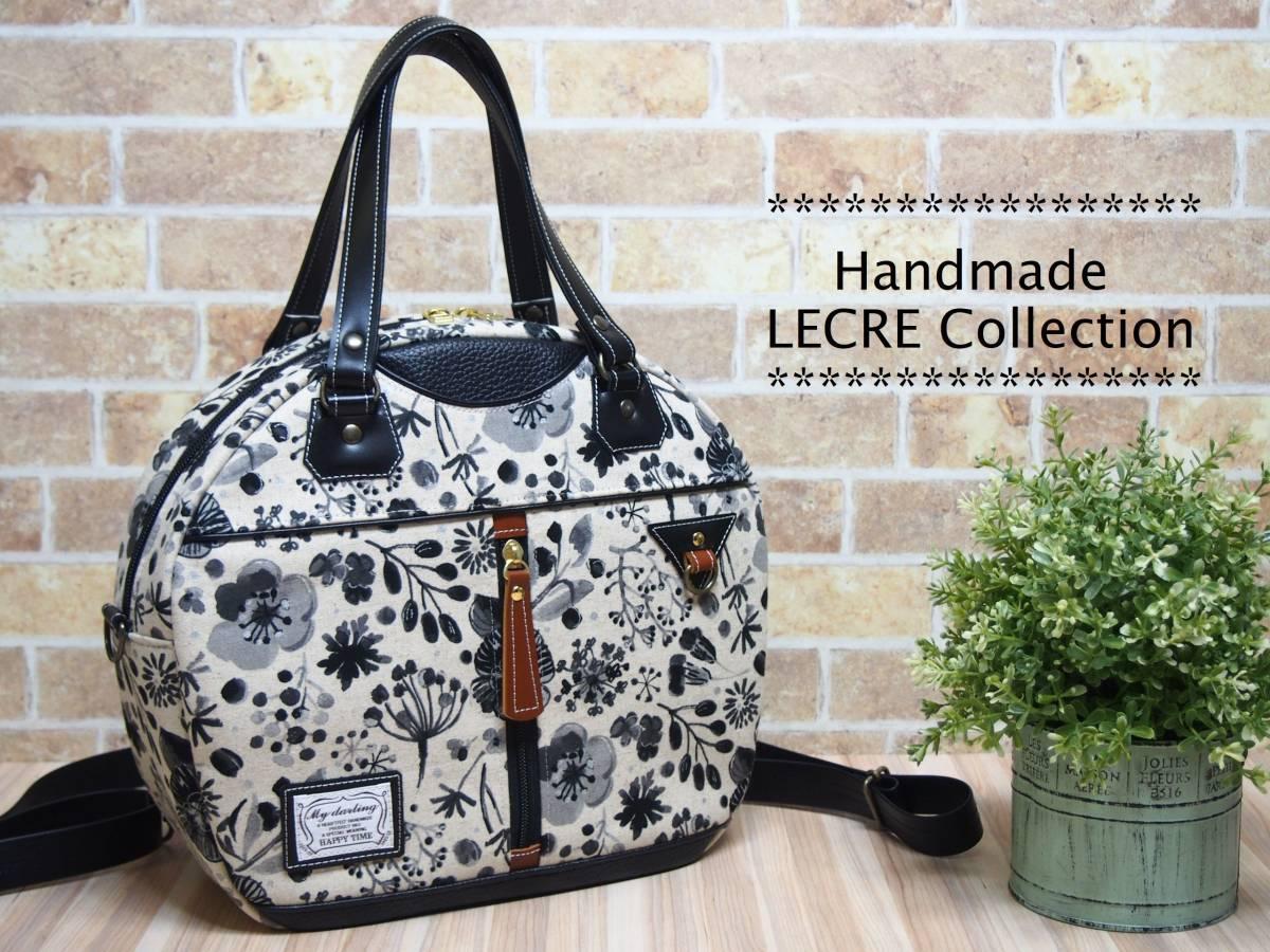 Handmade ◆LECRE Collection ◆ 4way ラウンドリュックバッグ ♪