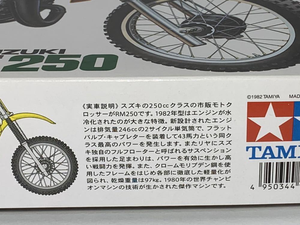 TAMIYA タミヤ 1/12 スズキ SUZUKI RM250 モトクロッサー 未組立_画像7