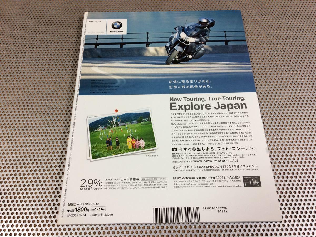 ★新品★ '09 BMW BIKES Vol.47 バイクス スーパーバイクS1000RRの全貌 HP2Sport補足インプレ&分解解説 送料¥360円_画像2