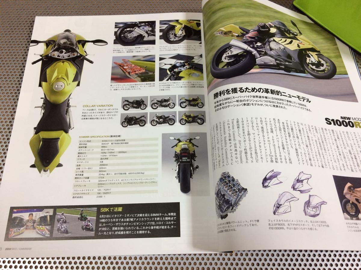 ★新品★ '09 BMW BIKES Vol.47 バイクス スーパーバイクS1000RRの全貌 HP2Sport補足インプレ&分解解説 送料¥360円_画像6