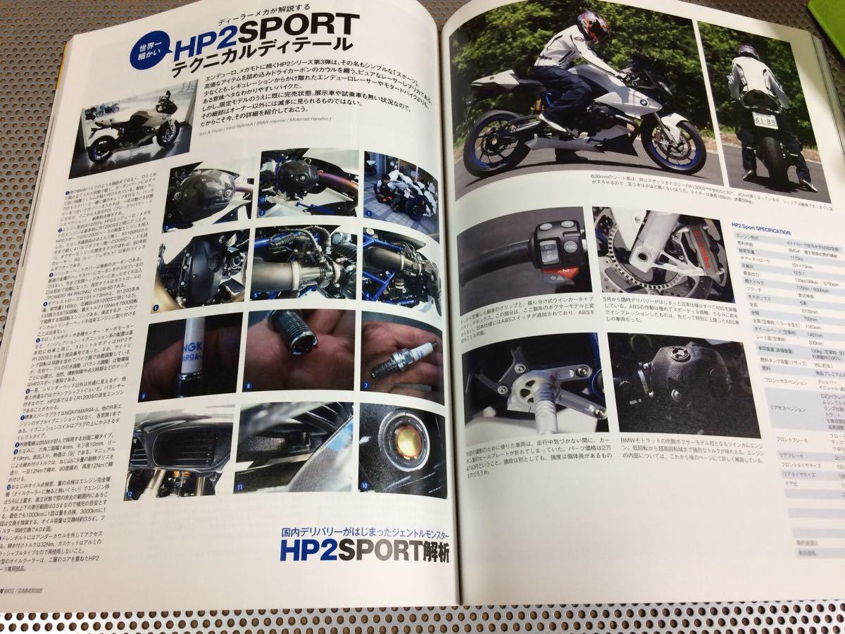 ★新品★ '09 BMW BIKES Vol.47 バイクス スーパーバイクS1000RRの全貌 HP2Sport補足インプレ&分解解説 送料¥360円_画像8