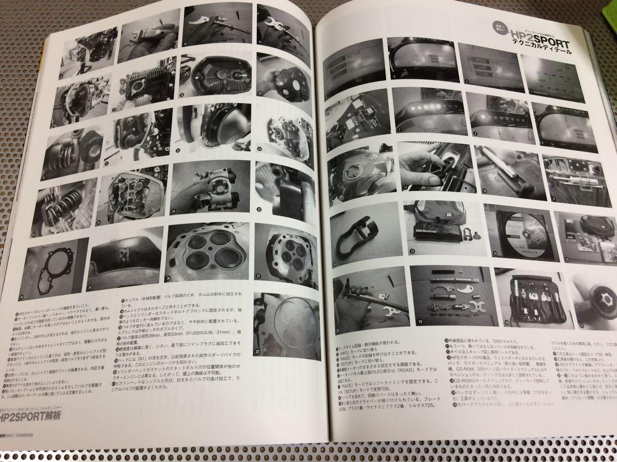 ★新品★ '09 BMW BIKES Vol.47 バイクス スーパーバイクS1000RRの全貌 HP2Sport補足インプレ&分解解説 送料¥360円_画像10