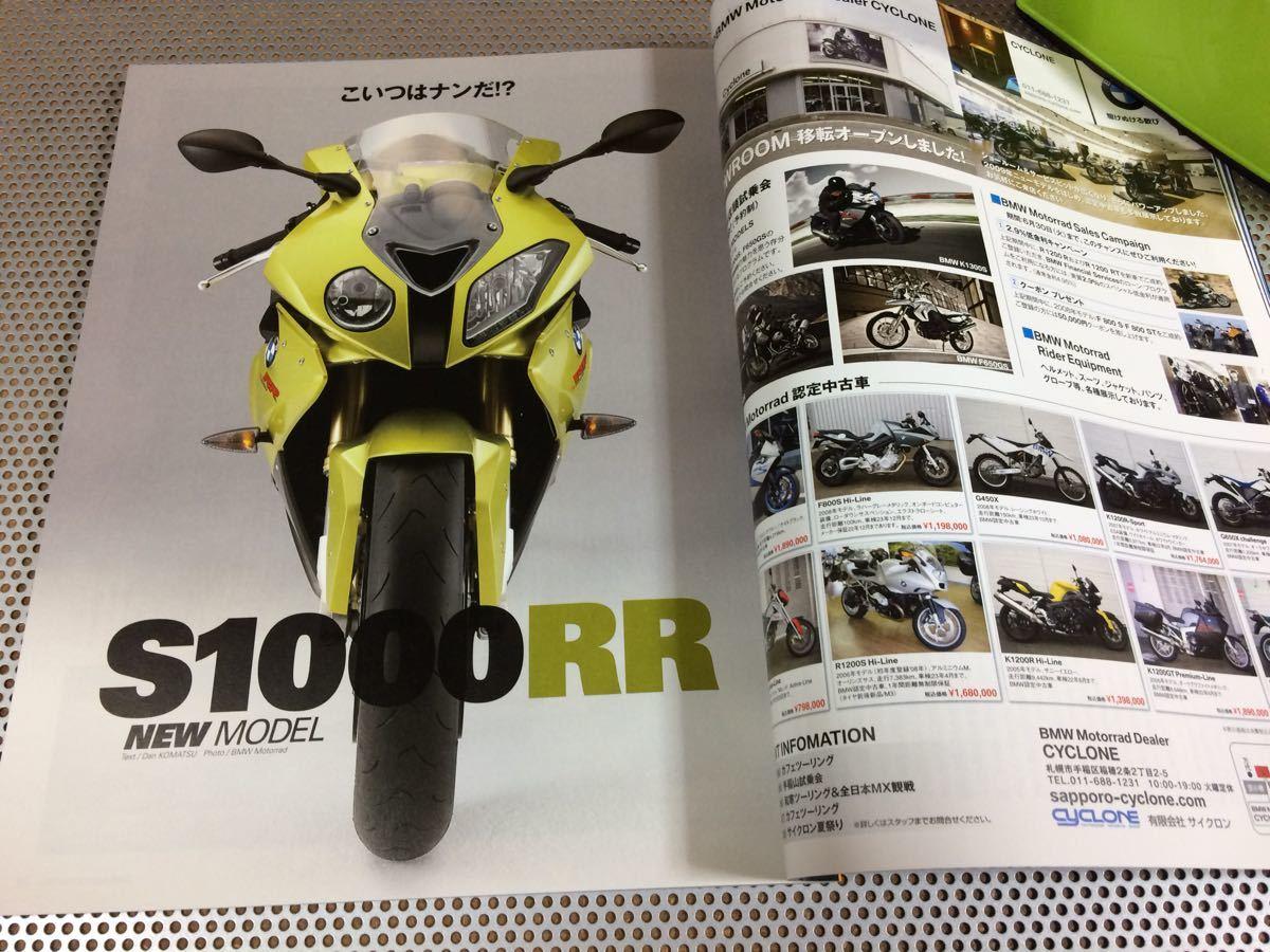 ★新品★ '09 BMW BIKES Vol.47 バイクス スーパーバイクS1000RRの全貌 HP2Sport補足インプレ&分解解説 送料¥360円_画像5