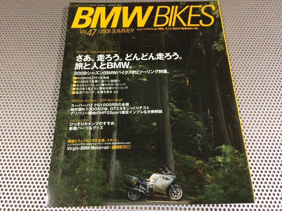 ★新品★ '09 BMW BIKES Vol.47 バイクス スーパーバイクS1000RRの全貌 HP2Sport補足インプレ&分解解説 送料¥360円