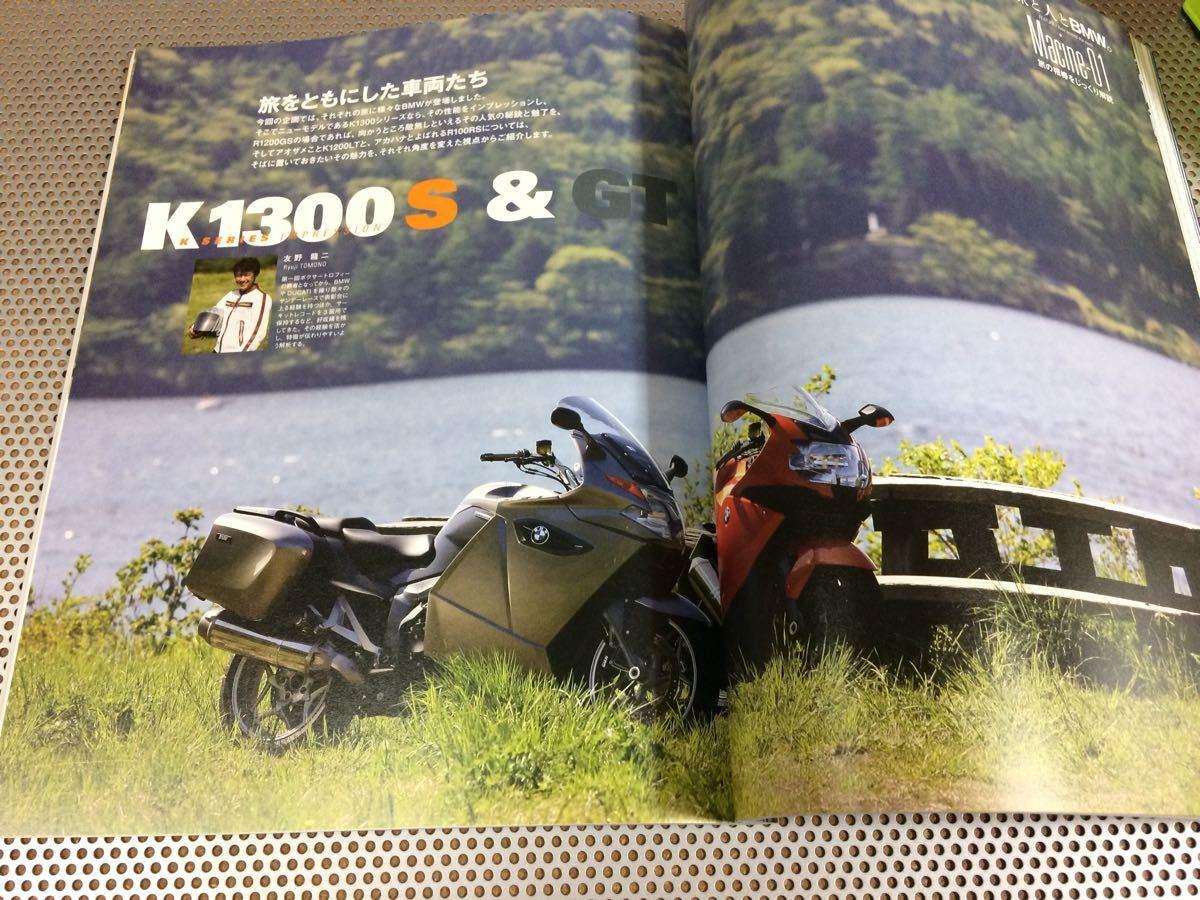 ★新品★ '09 BMW BIKES Vol.47 バイクス スーパーバイクS1000RRの全貌 HP2Sport補足インプレ&分解解説 送料¥360円_画像7