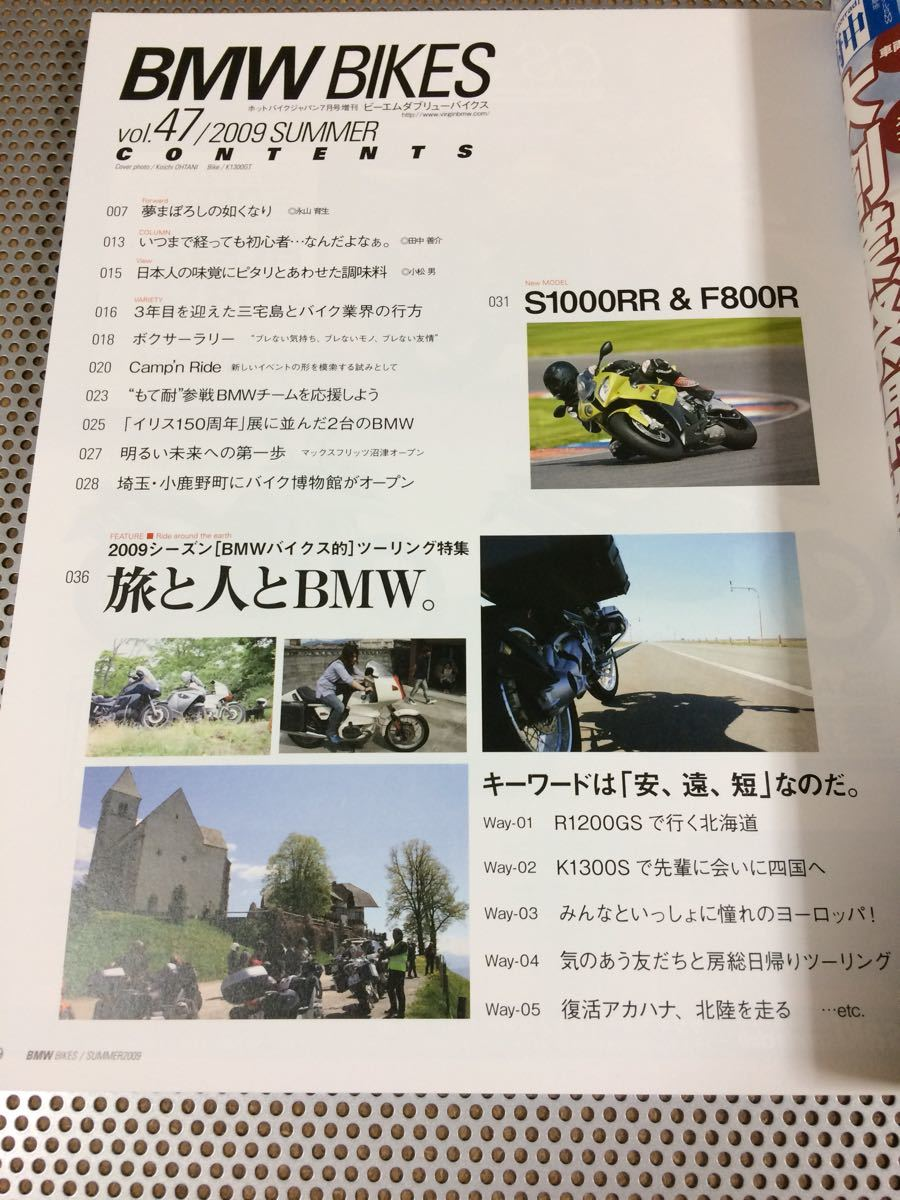 ★新品★ '09 BMW BIKES Vol.47 バイクス スーパーバイクS1000RRの全貌 HP2Sport補足インプレ&分解解説 送料¥360円_画像3