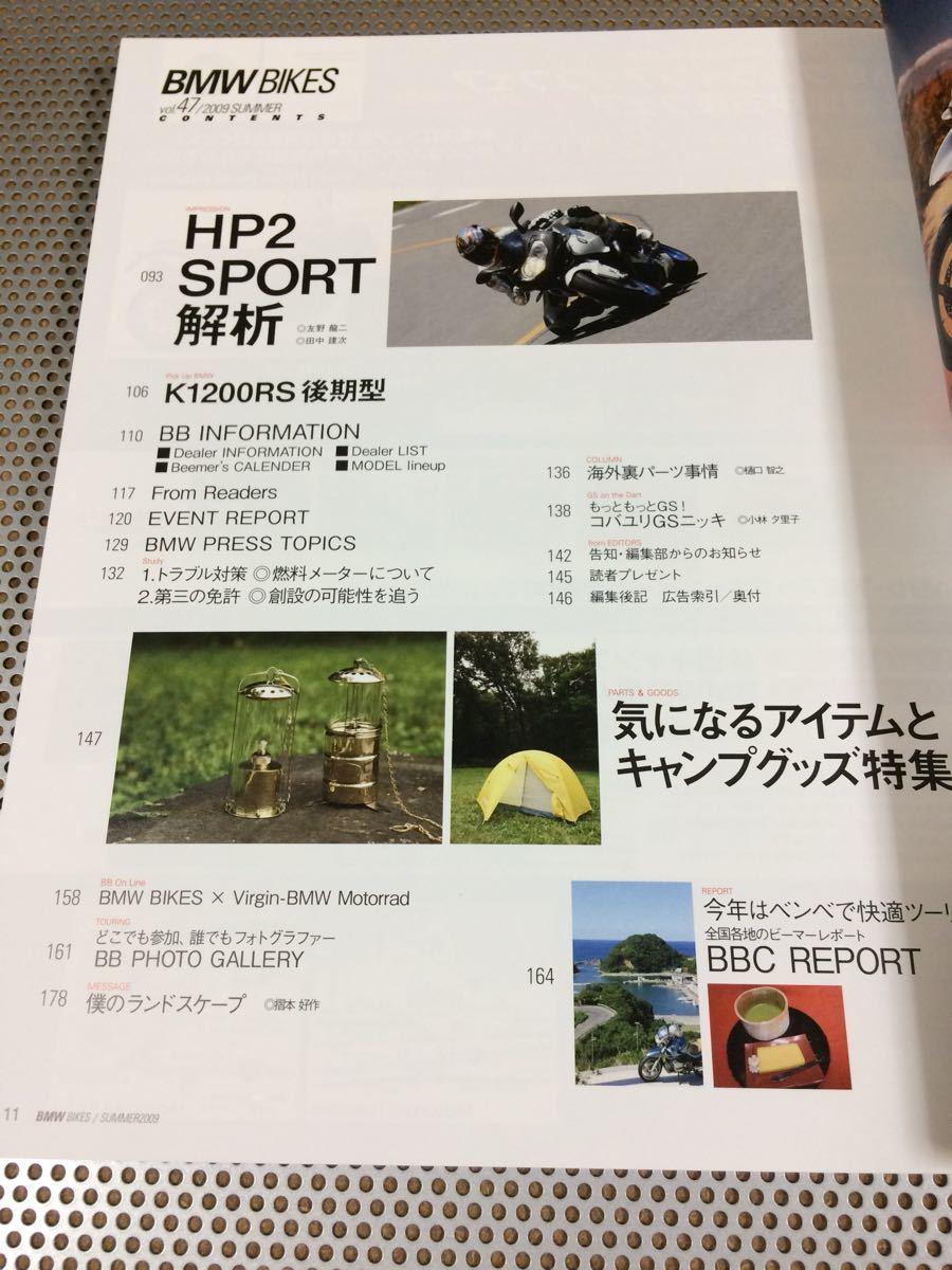 ★新品★ '09 BMW BIKES Vol.47 バイクス スーパーバイクS1000RRの全貌 HP2Sport補足インプレ&分解解説 送料¥360円_画像4