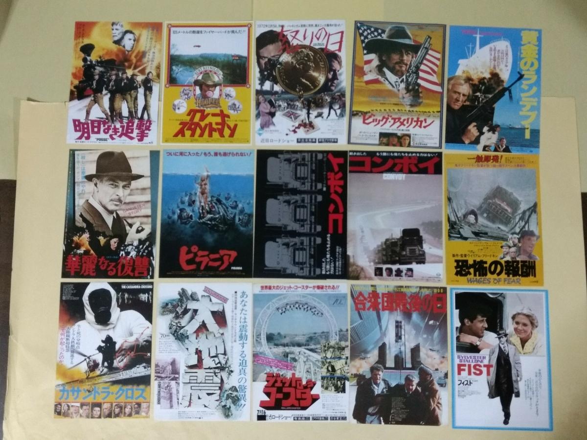 【即決】映画チラシ 75枚セット その1_画像3
