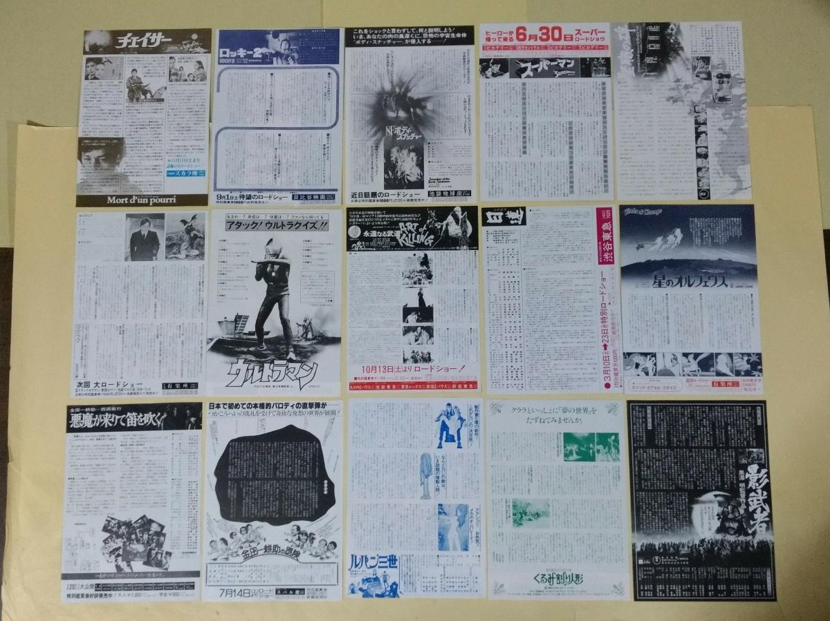【即決】映画チラシ 75枚セット その1_画像10