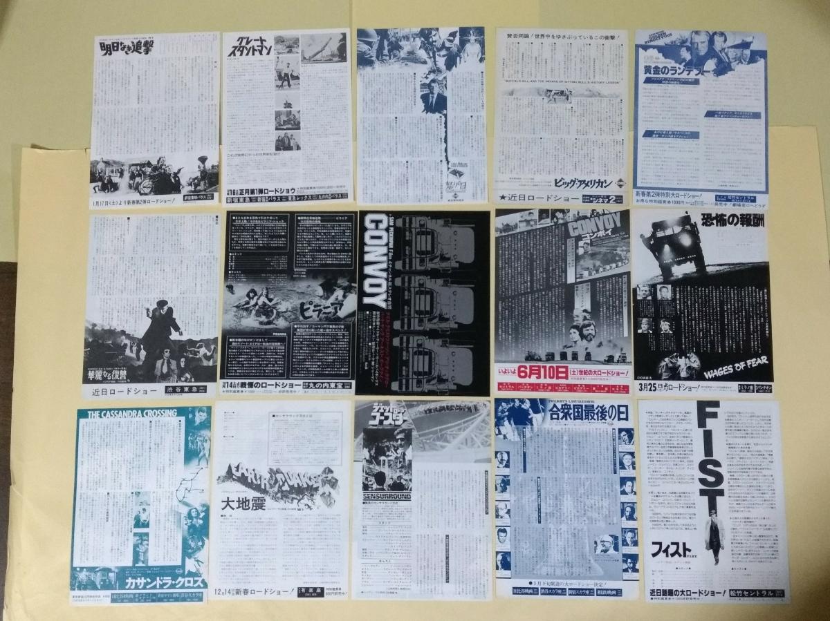 【即決】映画チラシ 75枚セット その1_画像4