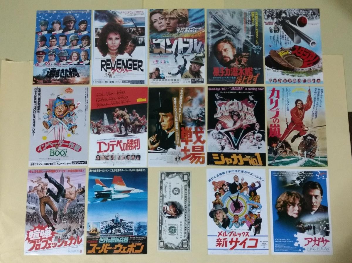 【即決】映画チラシ 75枚セット その1