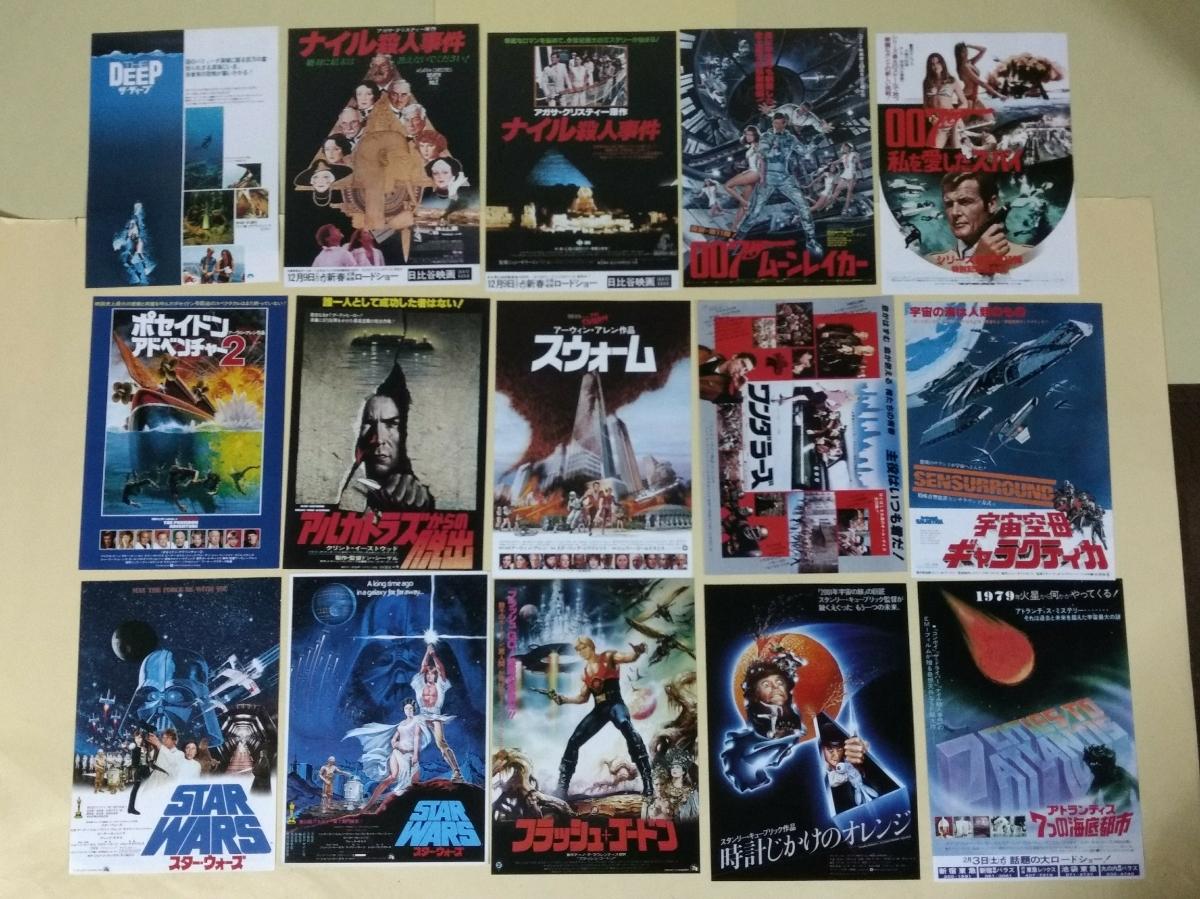 【即決】映画チラシ 75枚セット その1_画像7