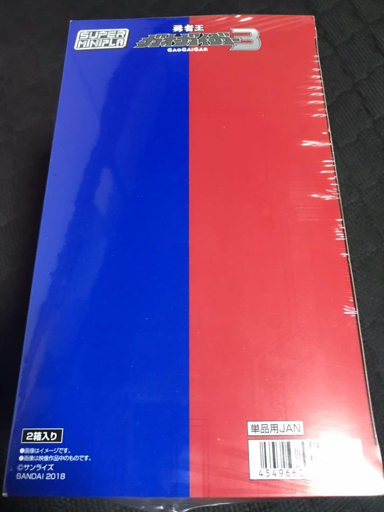 スーパーミニプラ 超竜神 撃竜神 SPパック セット 新品未開封