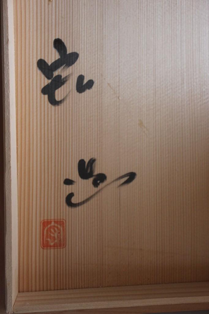 人間国宝 中島宏 青磁壺 共箱付 弓野窯①_画像6