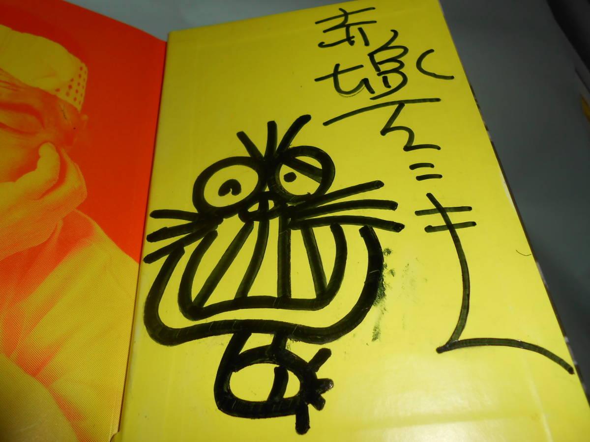 署名サイン本◎赤塚不二夫『赤塚不二夫対談集 これでいいのだ』◎初版本_画像2
