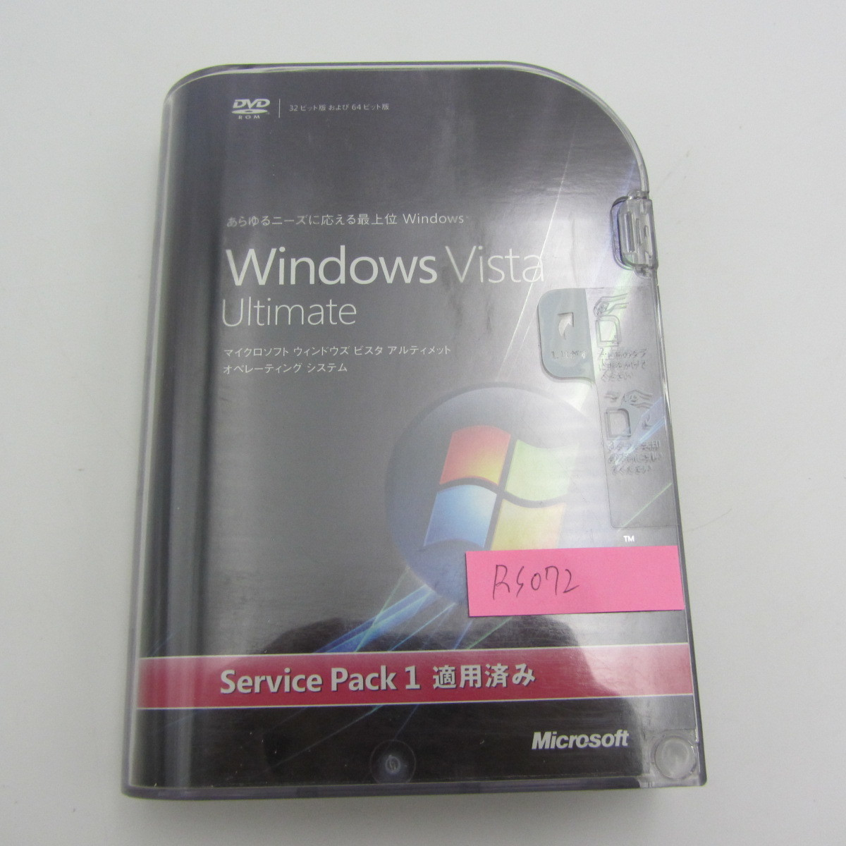 RS072●Windows Vista Ultimate Service Pack 1 適用済み SP1 /日本語 パッケージ版/32ビット 64ビット 32bit 64bit DVD2枚_画像2