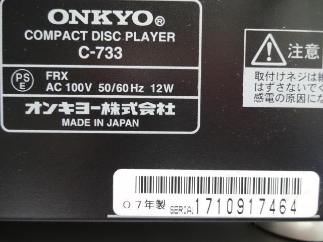 ★ONKYO オンキヨー コンパクトディスクプレイヤー C-733&インテグレーテッドアンプA-933 2点セット 現状販売品_画像3