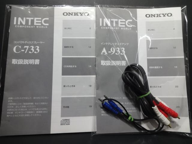 ★ONKYO オンキヨー コンパクトディスクプレイヤー C-733&インテグレーテッドアンプA-933 2点セット 現状販売品_画像5
