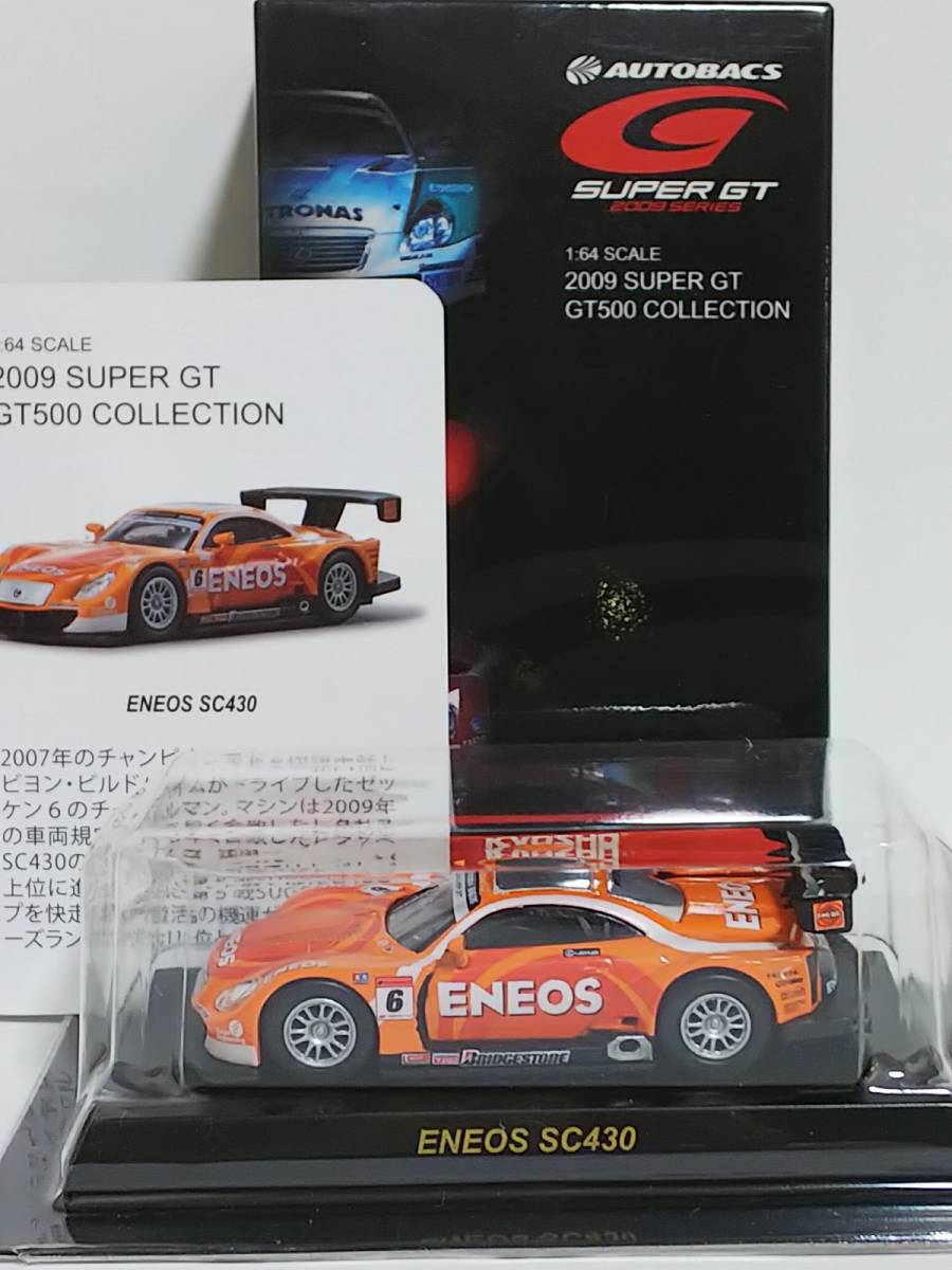 1/64 ENEOS SC430 #6 エネオスSC430 6号車 43弾 2009 SUPER GT GT500 COLLECTION 京商 サンクス
