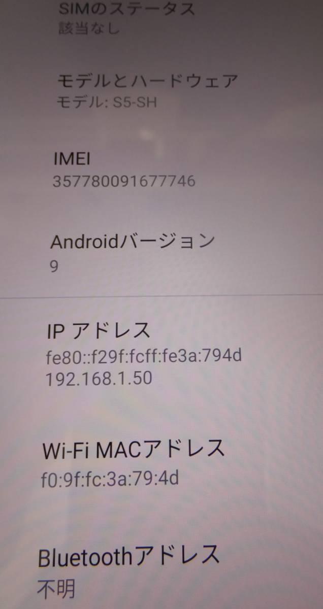 #34121 美品 SoftBank ソフトバンク Android One S5 S5-SH ピンク SHARP シャープ_画像4