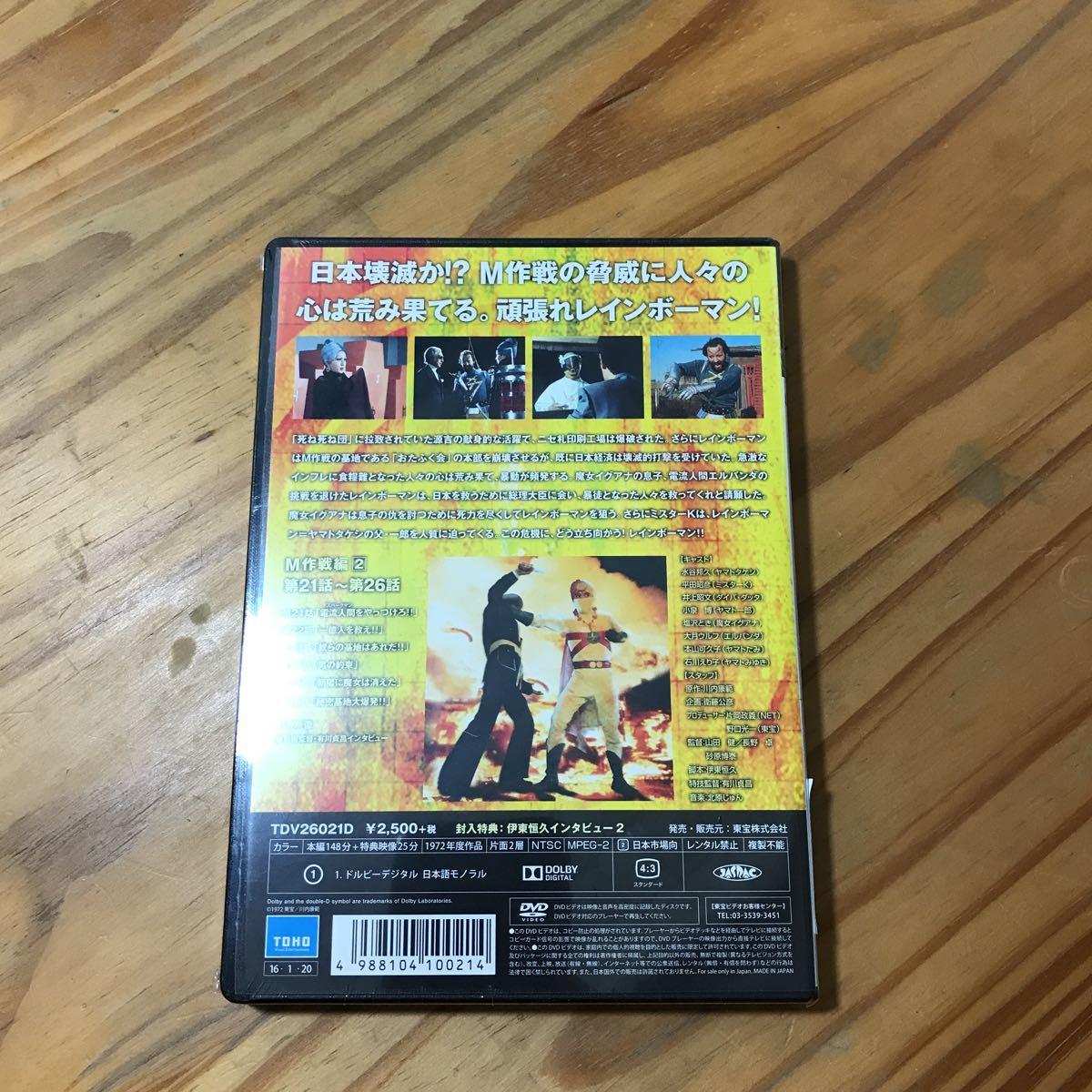 愛の戦士レインボーマンVOL.4 [DVD] 新品未開封_画像2