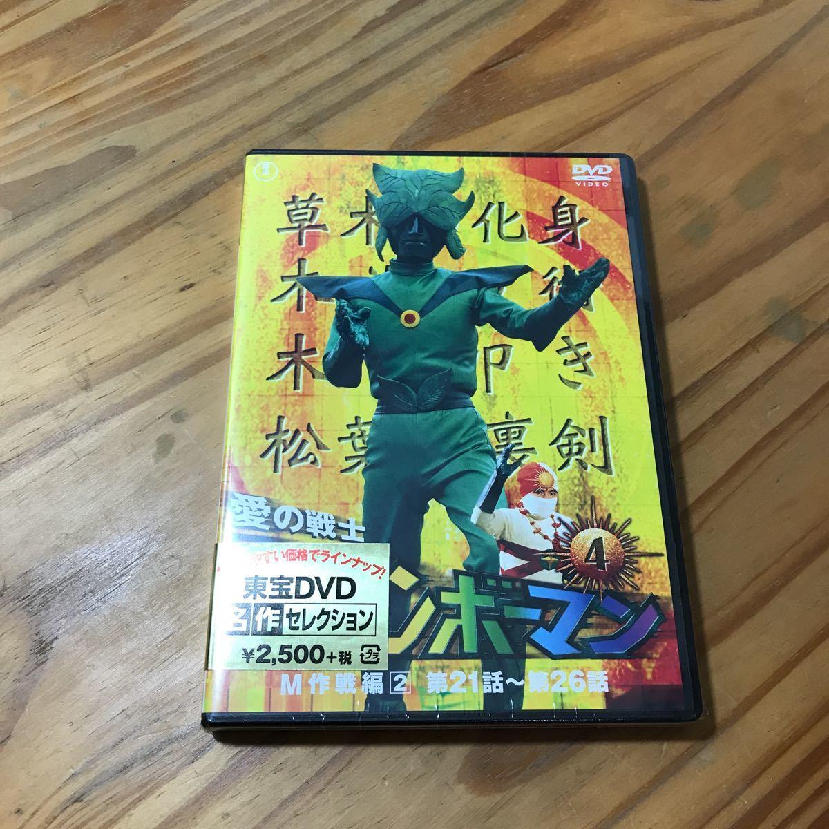 愛の戦士レインボーマンVOL.4 [DVD] 新品未開封_画像1