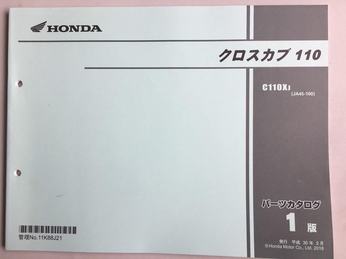 クロスカブ110(JA45)◆パーツカタログ