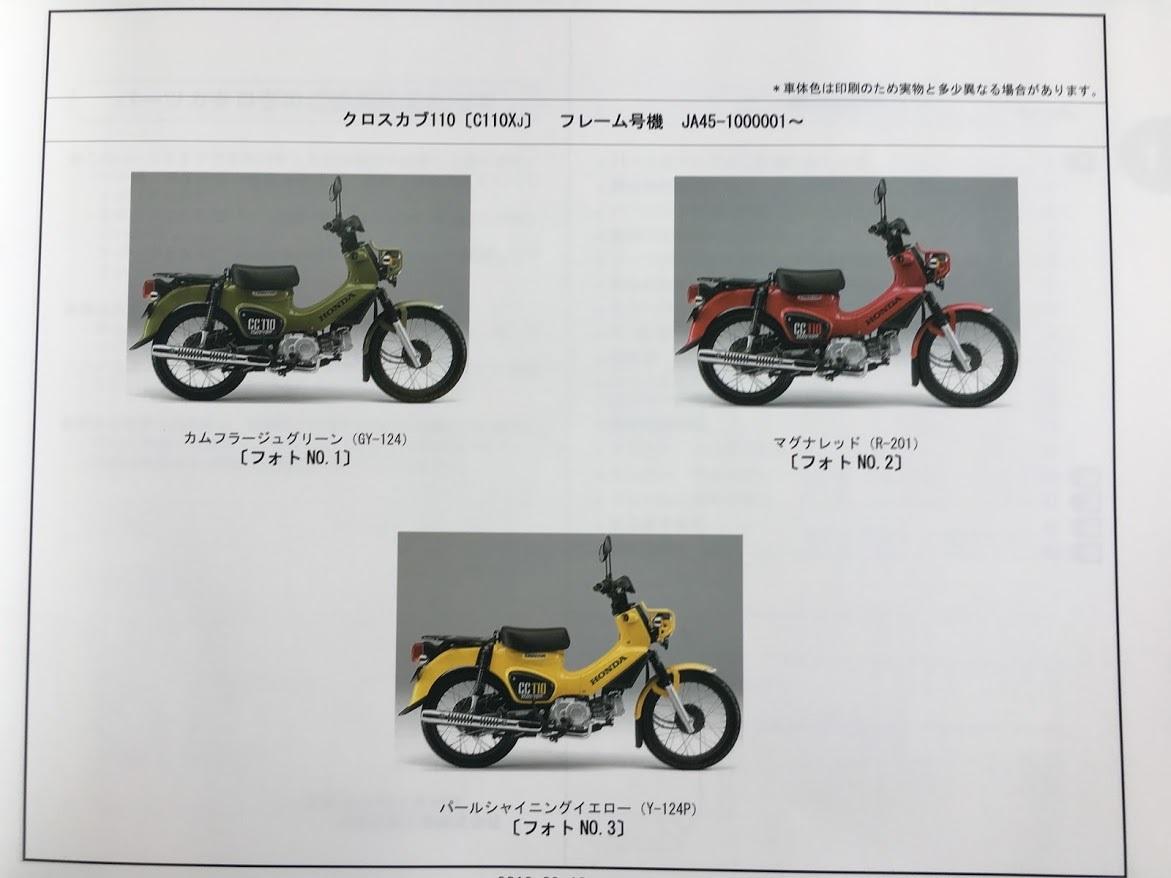 クロスカブ110(JA45)◆パーツカタログ_画像2