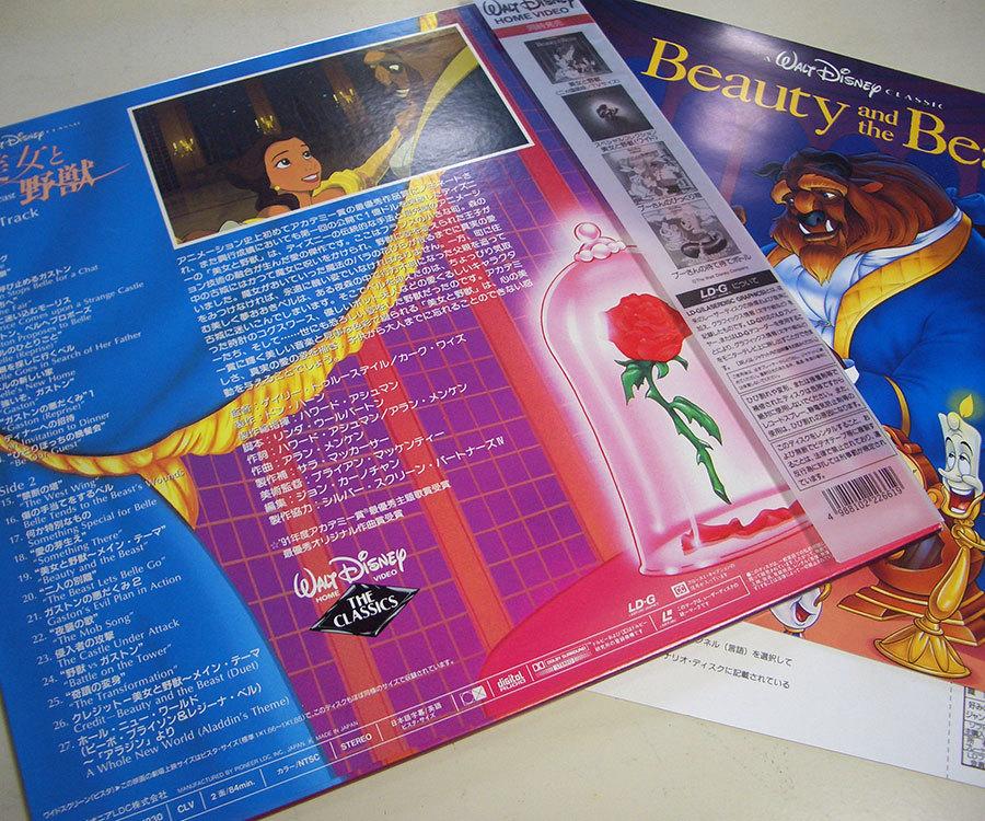 ◆レーザーディスク(LD)◆《ディズニー/字幕版》[美女と野獣] (ピンナップ付/美品)◆_画像2