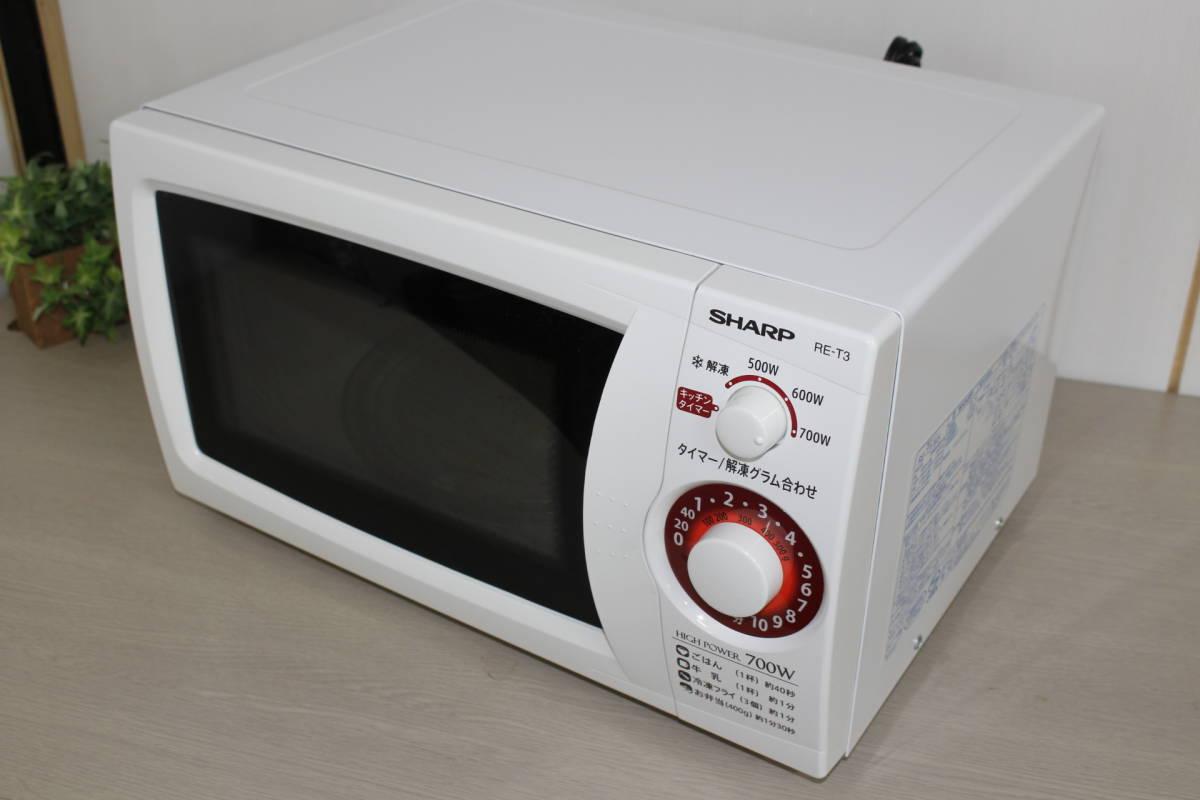 【商品名】シャープ 電子レンジ 50HzRE-T3-W5 17年