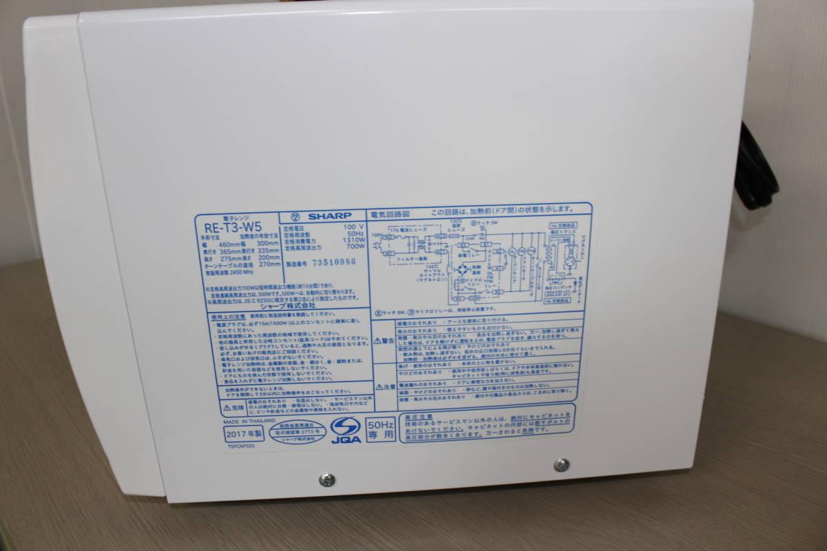 【商品名】シャープ 電子レンジ 50HzRE-T3-W5 17年_画像7