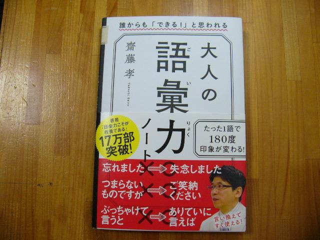 中古本 大人の語彙力ノート 齋藤孝 送料185円