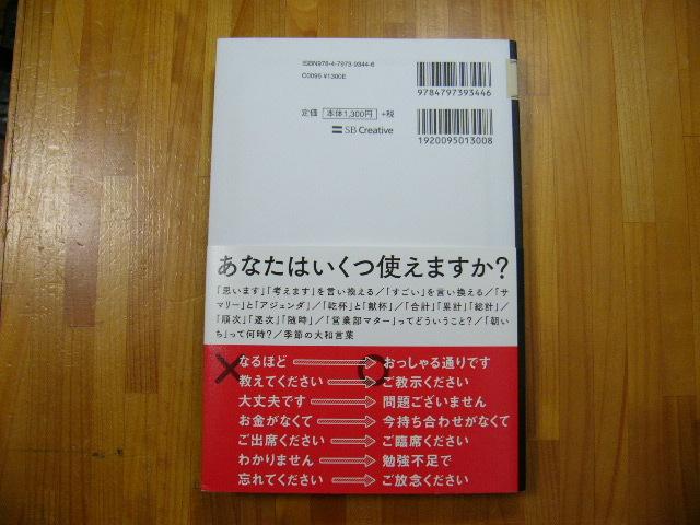 中古本 大人の語彙力ノート 齋藤孝 送料185円_画像2