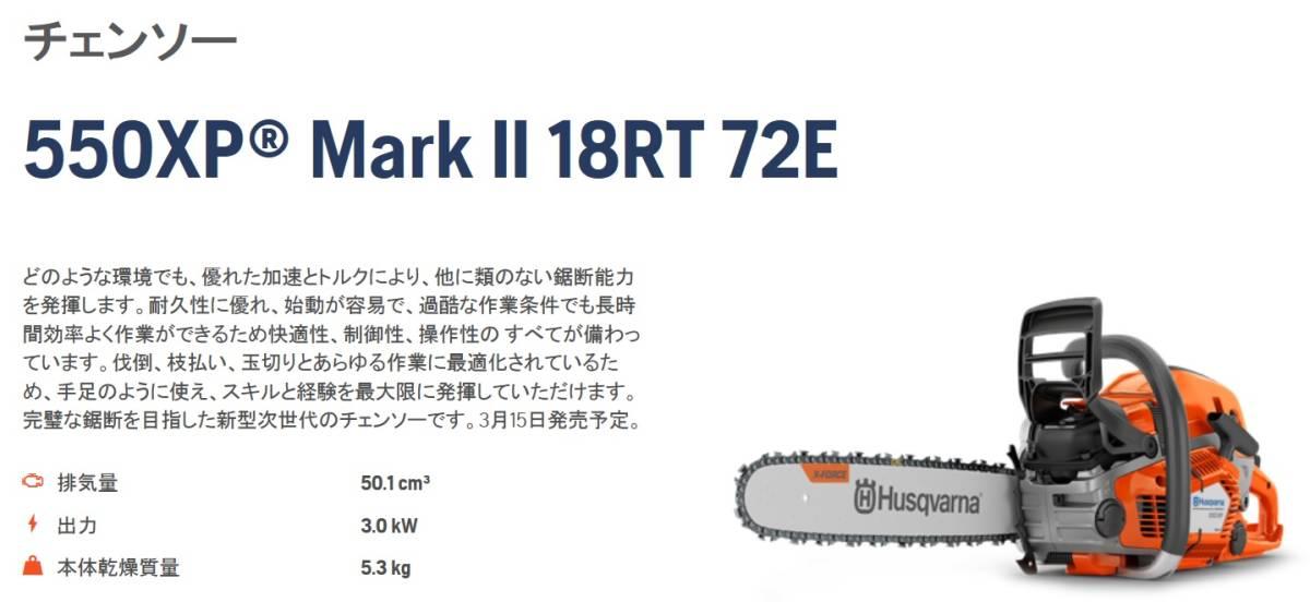 国内正規品 Husqvarna(ハスクバーナ) チェンソー 550XP Mark II 18RT 72E