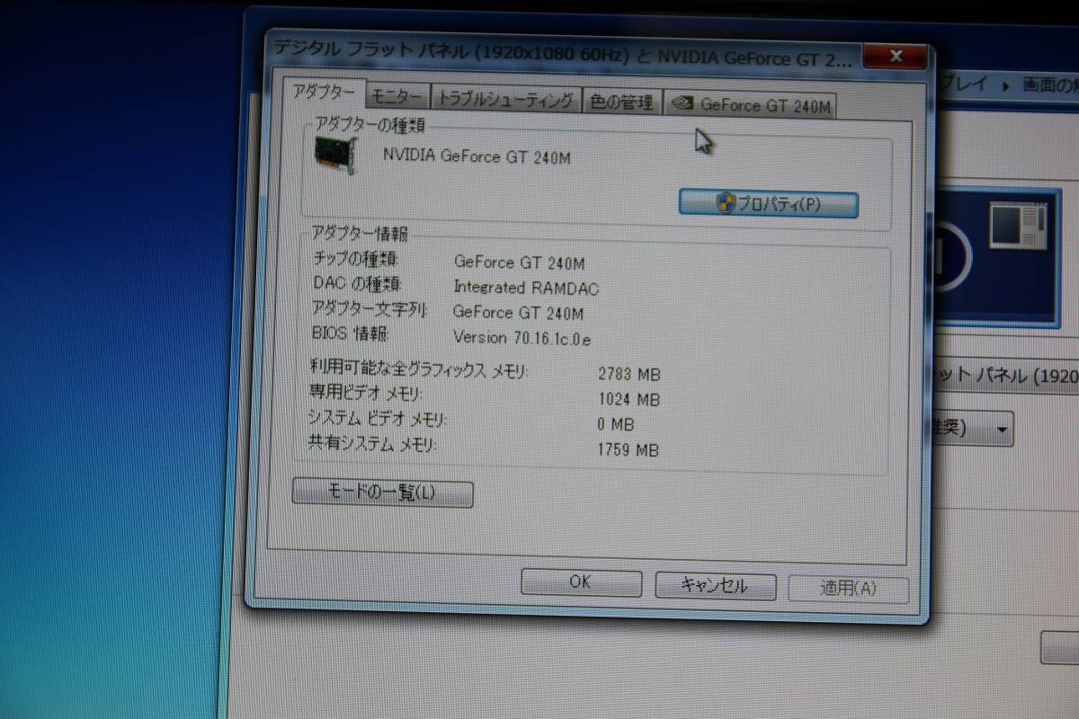 即決 VAIO VPCL11AFJ PCV-A1111N CORE 2 DUO E8500 GeForce GT 240M 4GB 500GB HDD Windows 7 地デジ BS CS 一体PC BD ブルーレイ_画像8