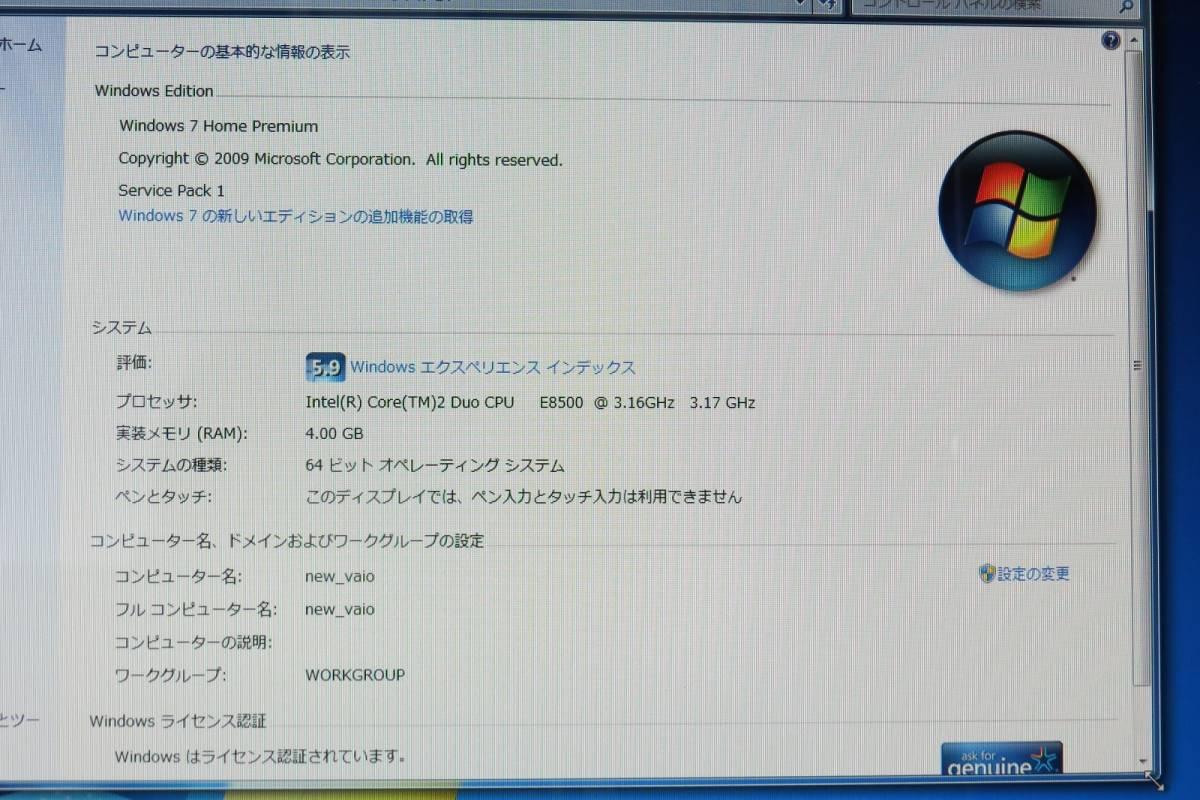 即決 VAIO VPCL11AFJ PCV-A1111N CORE 2 DUO E8500 GeForce GT 240M 4GB 500GB HDD Windows 7 地デジ BS CS 一体PC BD ブルーレイ_画像9