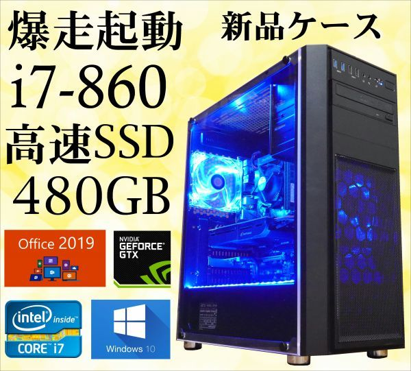極上品 ハイスペックPC ゲーミング オフィス 普段使いに 新品ケース/新品SSD480GB/i7-860/HDD1.5TB/8GB/GTX560Ti/win10/Office2019