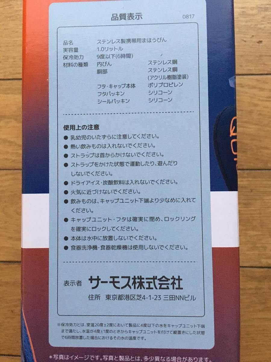 新品 サーモス 水筒 ブルー 1L 保冷専用 軽い_画像2