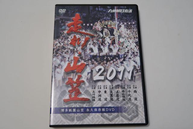 ★DVD 走れ!山笠 2011 KBC 九州朝日放送 博多祇園山笠