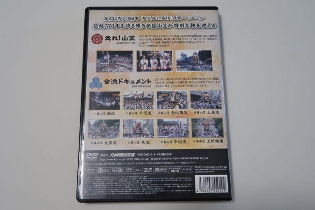 ★DVD 走れ!山笠 2011 KBC 九州朝日放送 博多祇園山笠_画像3